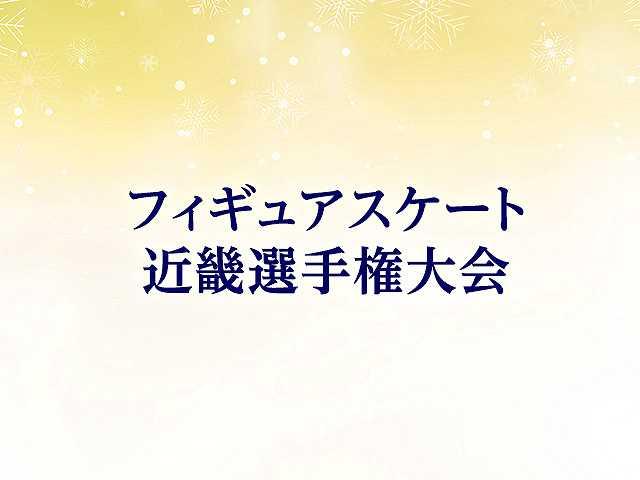 近畿選手権大会