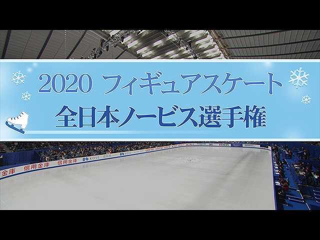 全日本フィギュアスケートノービス選手権2020