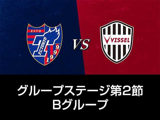 GS第2節 Bグループ FC東京vsヴィッセル神戸