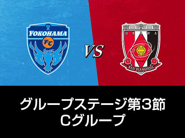 GS第3節 Cグループ 横浜FCvs浦和レッズ