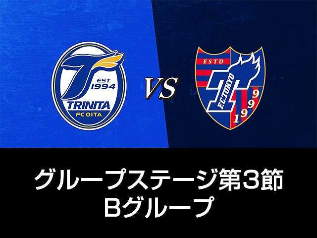 GS第3節 Bグループ 大分トリニータvsFC東京