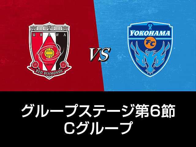 GS第6節 Cグループ 浦和レッズvs横浜FC