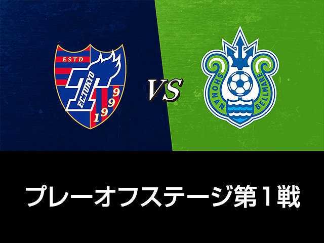 プレーオフステージ第1戦 FC東京vs湘南ベルマーレ