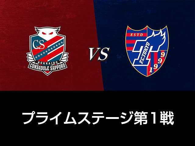 プライムステージ第1戦 北海道コンサドーレ札幌vsFC…