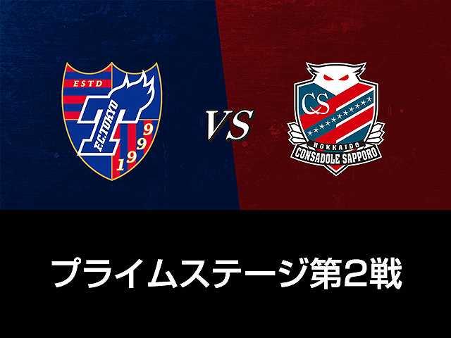 プライムステージ第2戦 FC東京vs北海道コンサドーレ…