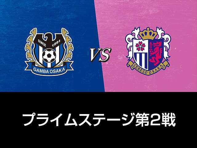 プライムステージ準々決勝第2戦 ガンバ大阪vsセレッ…