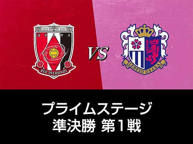 プライムステージ準決勝第1戦 浦和レッズ vs セレッソ…