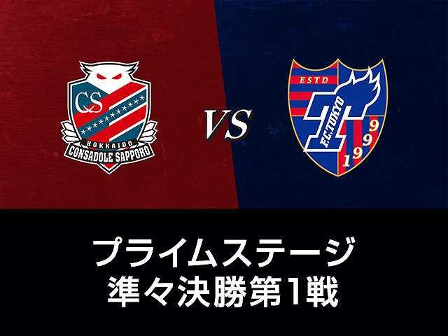 プライムステージ準々決勝第1戦 北海道コンサドーレ…
