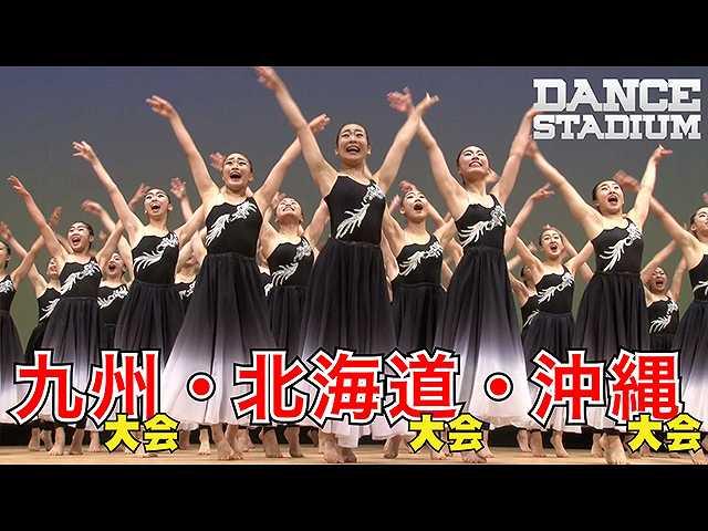 九州・北海道・沖縄大会