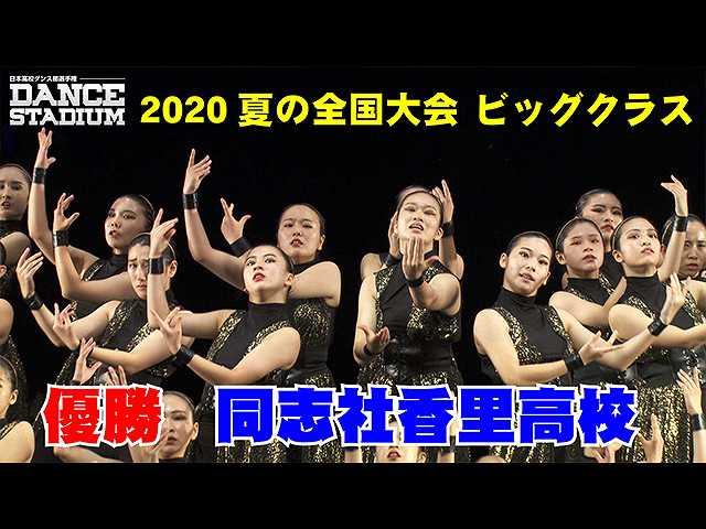 2020年大会優勝 同志社香里高校