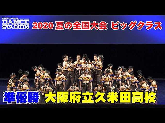 2020年大会準優勝 大阪府立久米田高校