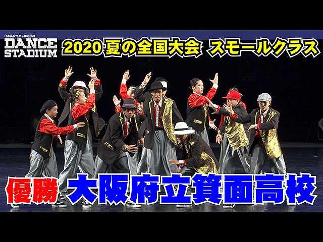 2020年スモールクラス優勝 大阪府立箕面高校