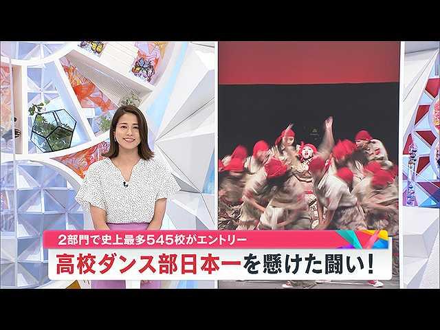 めざまし8企画【8月20日放送】