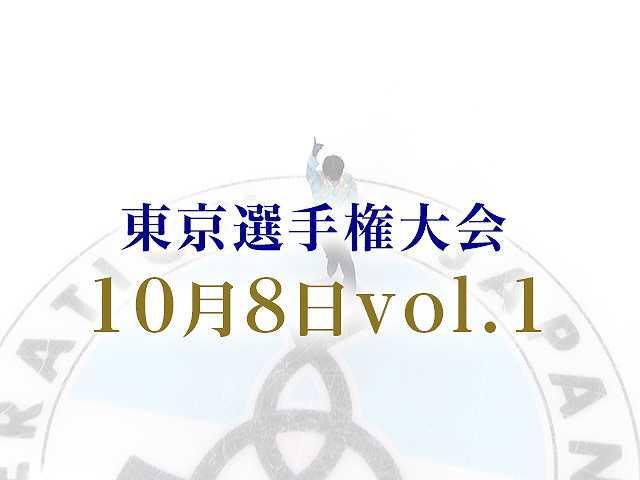 東京選手権大会 10月8日vol. 1