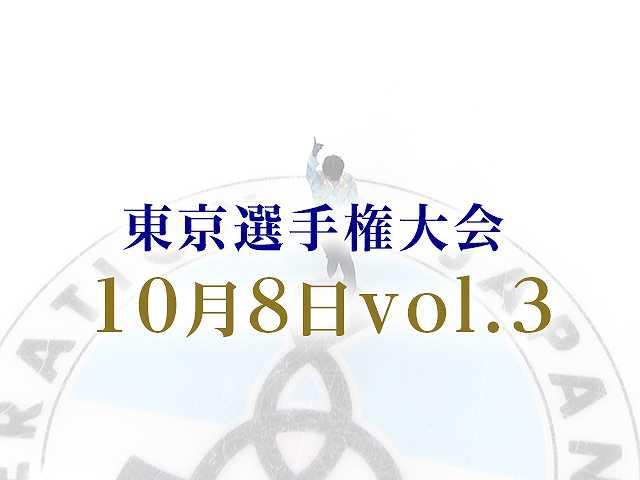 東京選手権大会 10月8日vol. 3