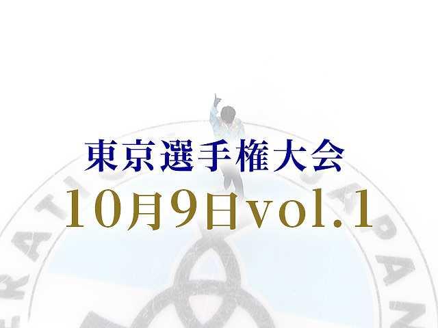 東京選手権大会 10月9日vol. 1