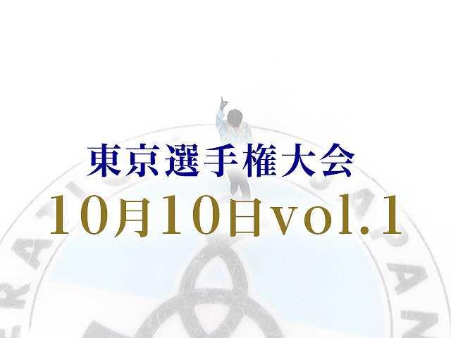 東京選手権大会 10月10日vol. 1