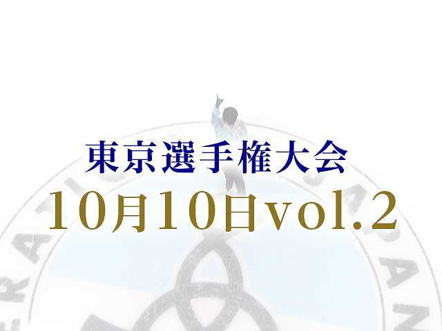 東京選手権大会 10月10日vol. 2