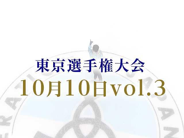 東京選手権大会 10月10日vol. 3