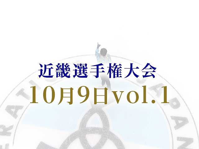 近畿選手権大会 10月9日vol. 1
