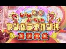 2010/9/24放送 爆笑レッドカーペット ヤングライオン…