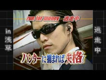 2008/10/2 放送 浅草編