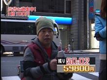 2004/12/28 放送 渋谷編