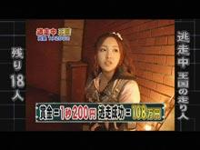 2010/3/24放送 王国編