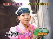2010/6/27放送 逃走中2010~日本昔話~
