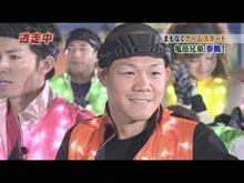 2010/8/28放送 逃走中2010~呪われた遊園地~