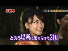 2010/10/10放送 逃走中2010~信長と忍者の里~