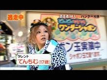 2011/3/6放送 逃走中2011~大統領暗殺計画~