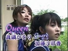 2007/7/22 放送 【護衛中】廃校舎