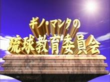 水10!ワンナイR&R #14