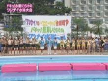 水10!ワンナイR&R 水泳大会SP