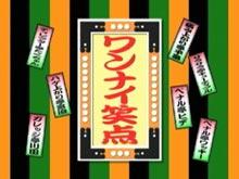 水10!ワンナイR&R #91