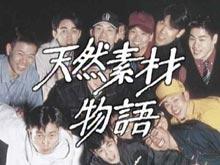 水10!ワンナイR&R #106