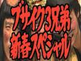 笑う犬の冒険 ブサイク3兄弟新春 スペシャル