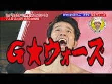 #10 2011/1/30放送 G★ウォーズ