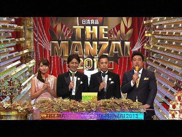THE MANZAI 2013 認定漫才師50組大集結!~この中から…