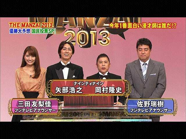 THE MANZAI 2013 優勝大予想国民投票SP