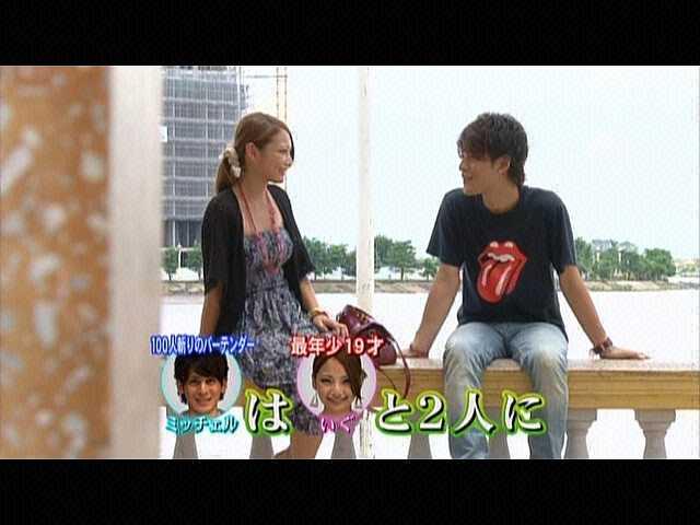 第2話 2012年1月7日放送 ~惨めな仲人~