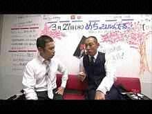 13.03.27配信 #1 めちゃ×2ユルんでるッ!(ゲスト…