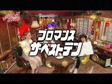 #113 2016/5/21放送 久保みねヒャダ こじらせナイト