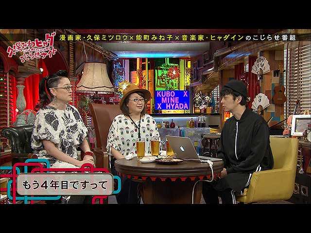 #131 2016/10/29放送 久保みねヒャダ こじらせナイト
