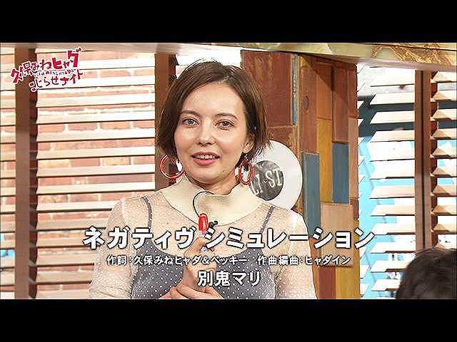 #168 2017/8/19放送 久保みねヒャダ こじらせナイト