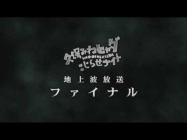 #170 2017/9/16放送 久保みねヒャダ こじらせナイト