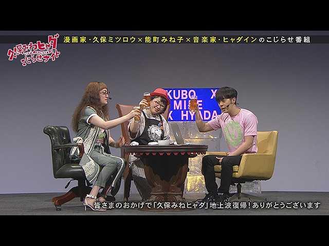 #172 2018/4/28放送 久保みねヒャダ こじらせナイト