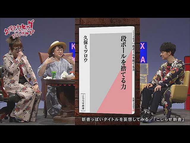 #173 2018/5/19放送 久保みねヒャダ こじらせナイト