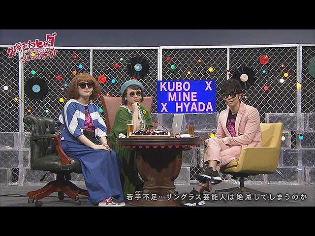 #174 2018/6/23放送 久保みねヒャダ こじらせナイト